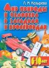 Козырева Л. М. - Мир природы и человека в загадках и кроссвордах' обложка книги
