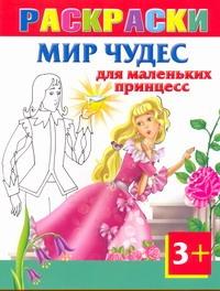 Мир чудес для маленьких принцесс. Раскраски 3+