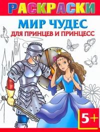 Мир чудес для принцев и принцесс. Раскраски 5+