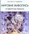 Мосин И.Г. - Мировая живопись от Джотто до Пикассо' обложка книги