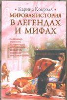 Кокрэлл Карина - Мировая история в легендах и мифах' обложка книги