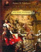 Гомбрих Эрнст - Мировая история для юных читателей' обложка книги