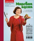 Чекалова Е.Л. - Мировая кухня: кулинарные хиты со всего света из наших продуктов' обложка книги