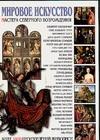 Мосин И.Г. - Мировое искусство:Мастера Северного Возрождения' обложка книги