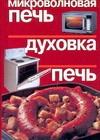 Мироволновая печь, духовка, печь