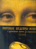 Гаспарини Лючия - Мировые шедевры искусства' обложка книги