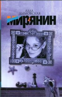 Мирянин Дымовская А.