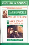 Миссис Зант и привидение