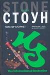 Стоун Ник - Мистер Кларнет' обложка книги