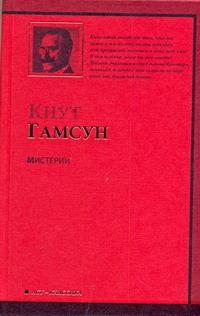 Гамсун К. - Мистерии обложка книги