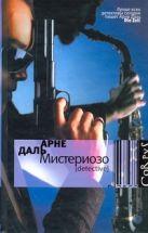 Даль Арне - Мистериозо' обложка книги