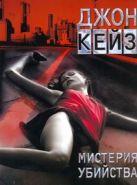 Кейз Д. - Мистерия убийства' обложка книги