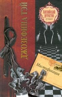Мистификация Тэй Джозефина