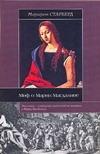 Старберд Маргарет - Миф о Марии Магдалине обложка книги