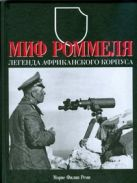 Реми Морис Фили - Миф Роммеля. Легенда Африканского корпуса' обложка книги