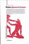 Грейвс Роберт - Мифы Древней Греции' обложка книги