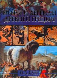 Мифы и легенды Древней Греции - фото 1