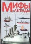 Доценко В.Д. - Мифы и легенды Российского флота' обложка книги