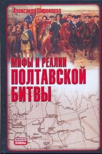 Широкорад А.Б. - Мифы и реалии Полтавской битвы обложка книги