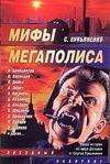 Лукьяненко С. В. Мифы мегаполиса гусейнова ольга вадимовна сумеречный мир