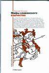 Шеппинг Д.О. - Мифы славянского язычества' обложка книги