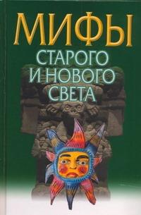 Мифы Старого и Нового Света=Из Старого в Новый свет:Мифы народов мира Березкин Ю.Е.