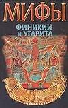 Циркин Ю.Б. - Мифы Финикии и Угарита' обложка книги