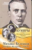 Стронгин В.Л. - Михаил Булгаков. Морфий. Женщины. Любовь' обложка книги