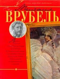 Жабцев В.М. - Михаил Врубель обложка книги
