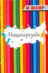 Мишахерезада Веллер М.И.