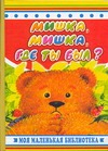 Чистякова М.Б. Мишка, мишка, где ты был? jp 158 11 копилка мишка pavone 956131