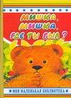 Чистякова М.Б. - Мишка, мишка, где ты был?' обложка книги
