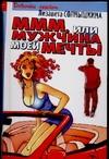 Солнышкина Л. - МММ, или Мужчина Моей Мечты. Отпусти себя - лети!…' обложка книги