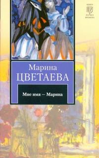 Мне имя - Марина Цветаева М. И.