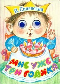 Мне уже три годика Синявский П.А.