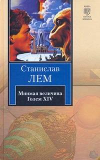 Станислав Лем - Мнимая величина. Голем XIV обложка книги
