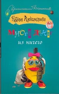 Александрова Наталья - Много денег из ничего обложка книги