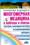 Пучко Л.Г. - Многомерная медицина в вопросах и ответах. Вып. 1 обложка книги