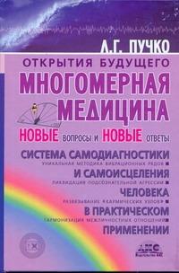 Пучко Л.Г. - Многомерная медицина. Новые вопросы и новые ответы обложка книги