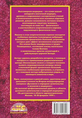 Многомерная медицина. Система самодиагностики и самоисцеления человека Пучко Л.Г.