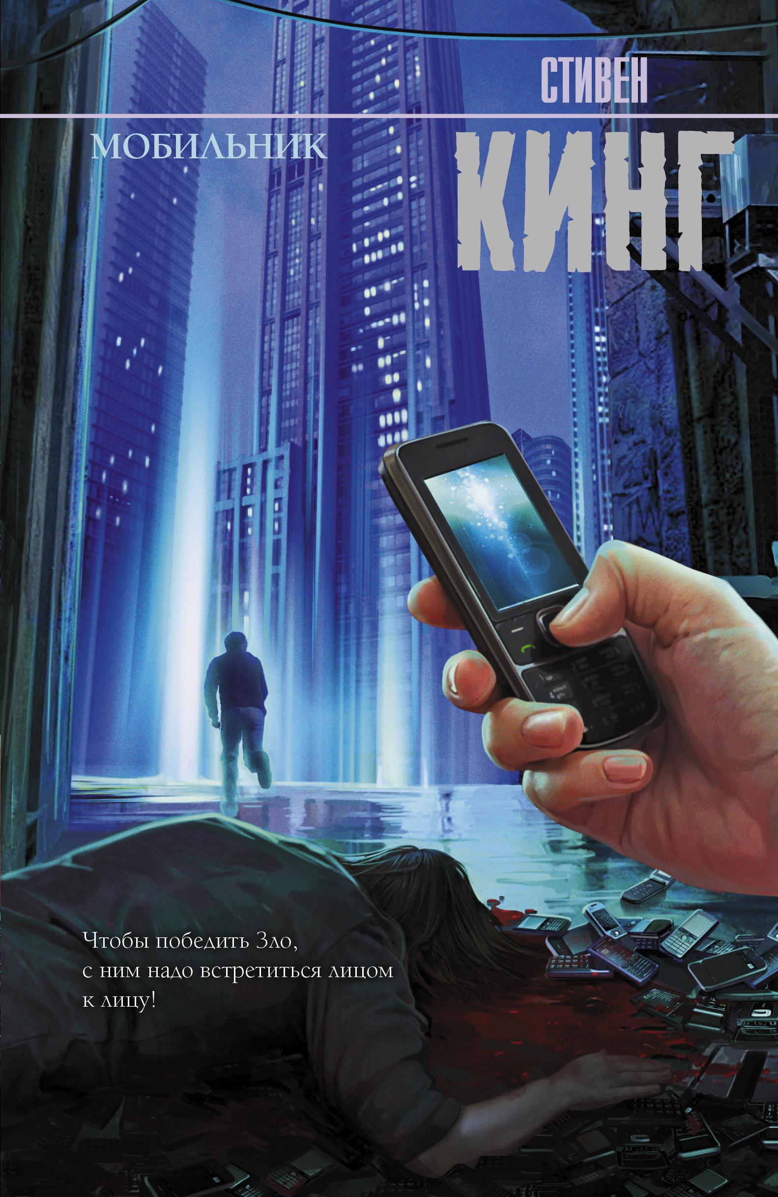 Кинг С. Мобильник сотовые стационарные телефоны мк303 gsm в кривом роге