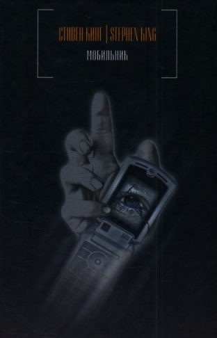 Мобильник - фото 1