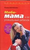 Моби-мама и ее уникальный ребенок. Тренинг для успешных мам Воробьева У.Т.