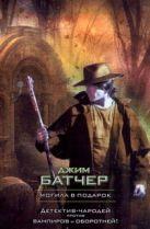 Батчер Д. - Могила в подарок' обложка книги