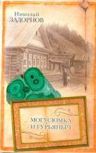 Задорнов Н.П. - Могусюмка и Гурьяныч' обложка книги