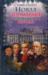 Озмент Стивен - Могучая крепость. Новая история германского народа' обложка книги