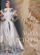Шинкарук М. - Мода и модельеры' обложка книги