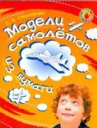 Столярова С.В. - Модели самолетов из бумаги' обложка книги