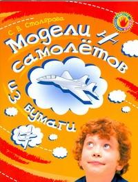 Столярова С.В. - Модели самолетов из бумаги обложка книги