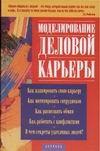 Моделирование деловой карьеры Коноваленко М.Ю.